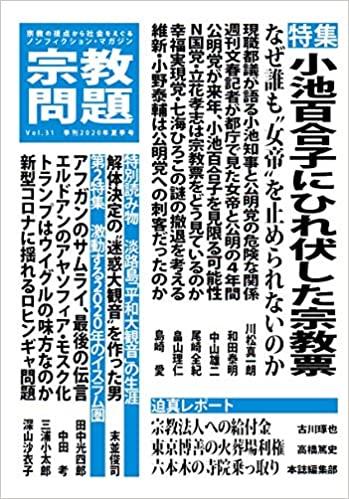 『宗教問題』で連載「現代日本人のための垂加神道入門」開始