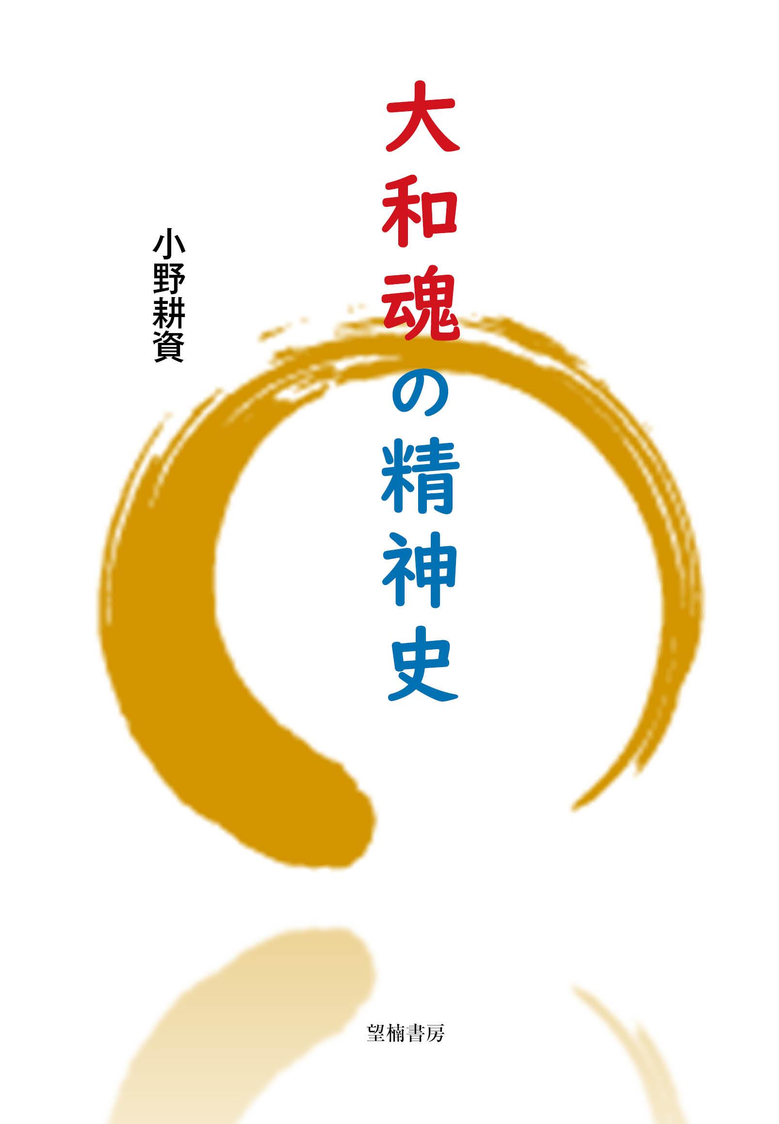 小野耕資著『大和魂の精神史』
