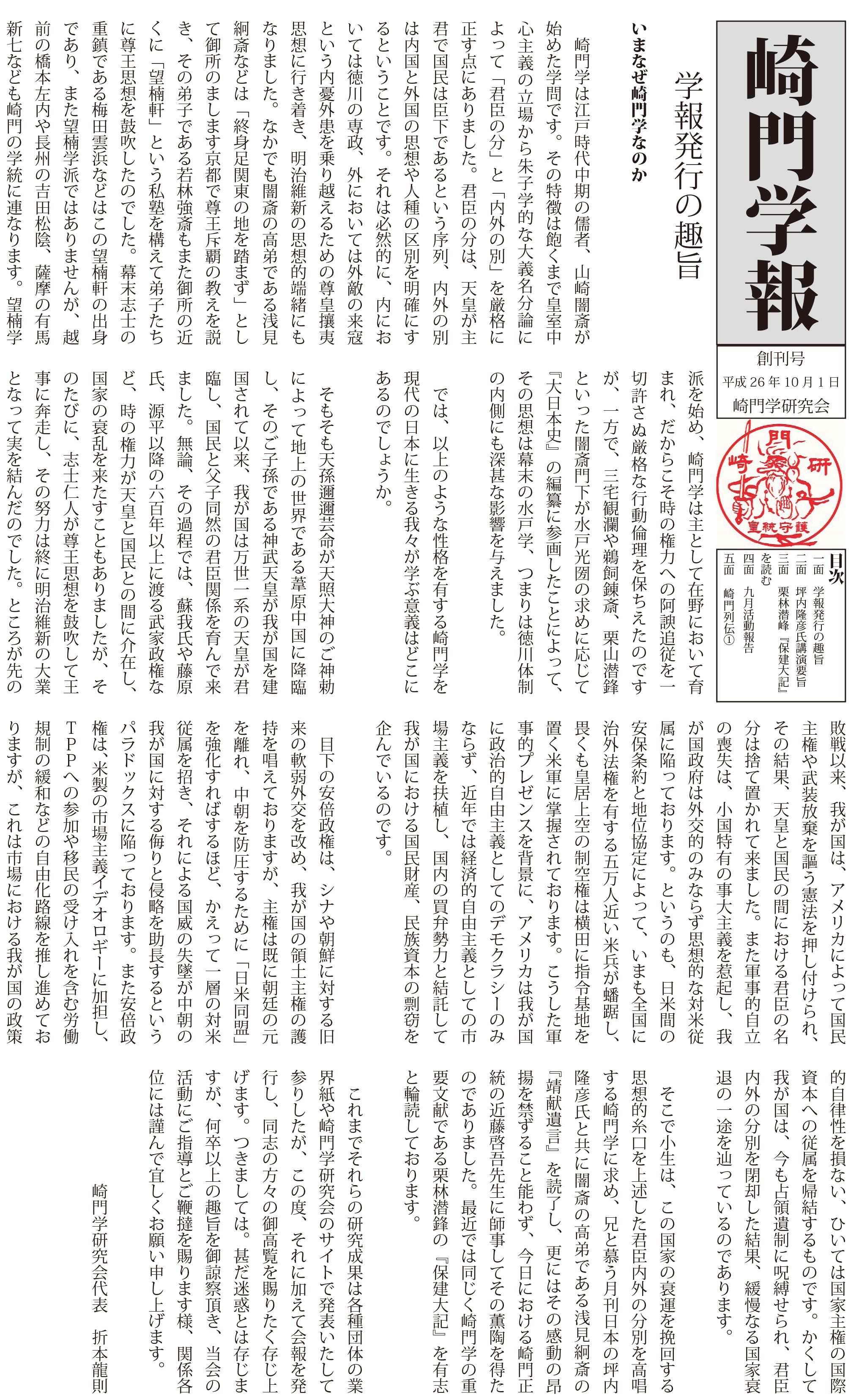 『崎門学報』創刊号・ダウンロード販売