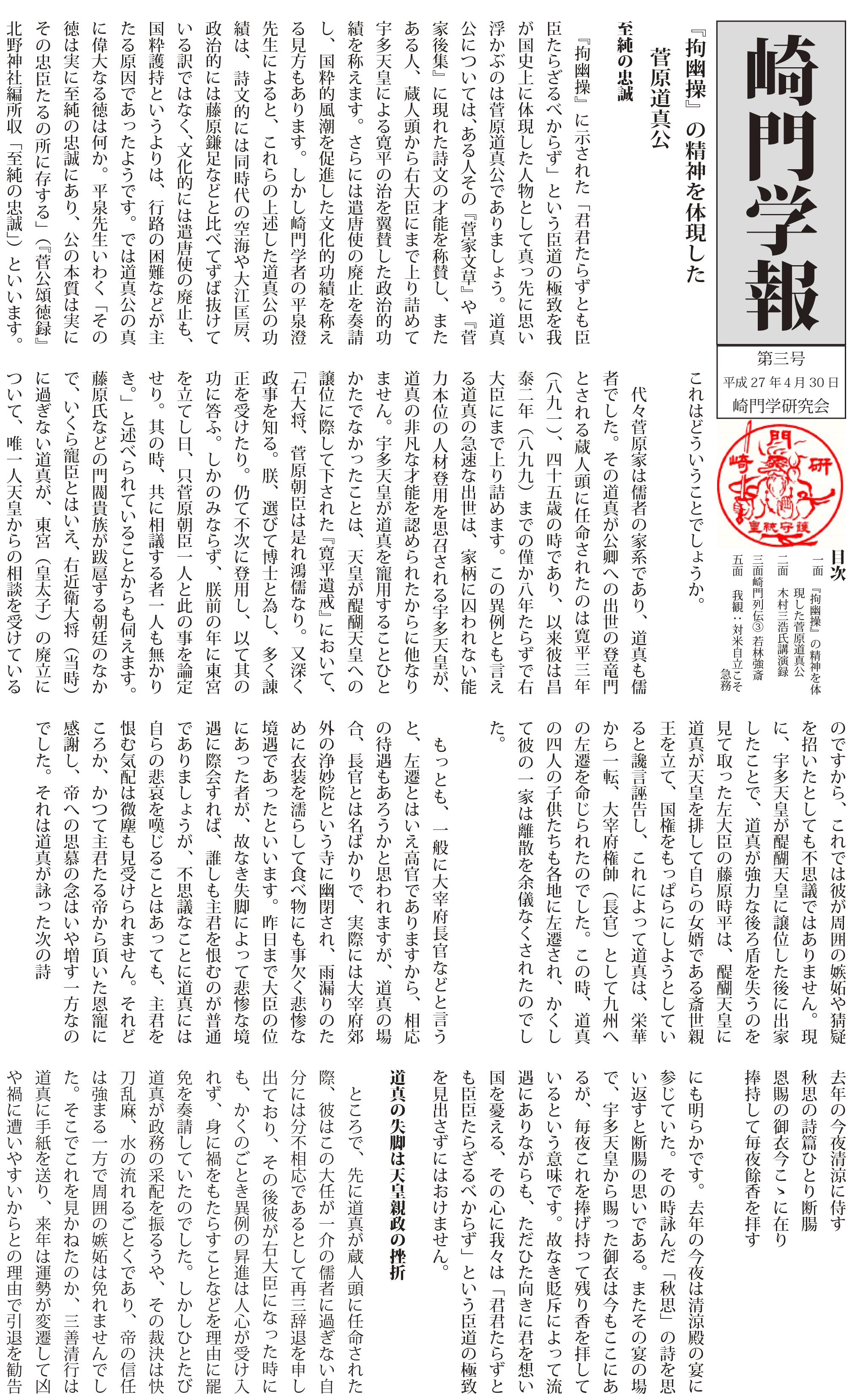 『崎門学報』第3号・ダウンロード販売