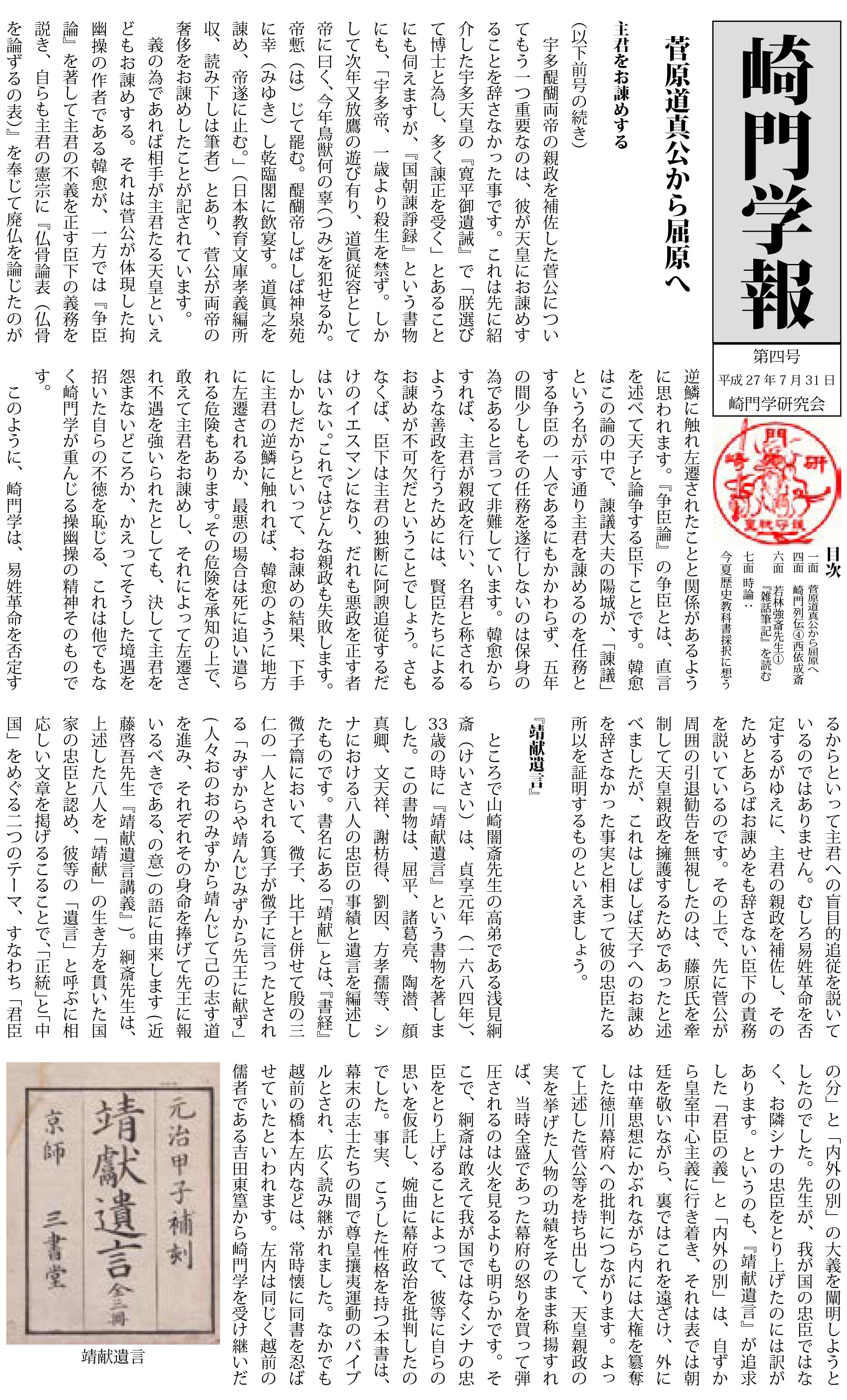 『崎門学報』第4号・ダウンロード販売