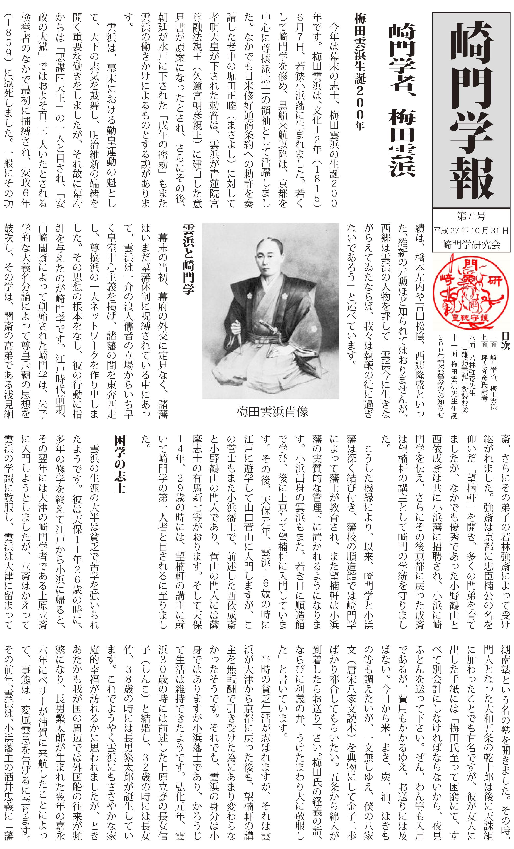 『崎門学報』第5号・ダウンロード販売