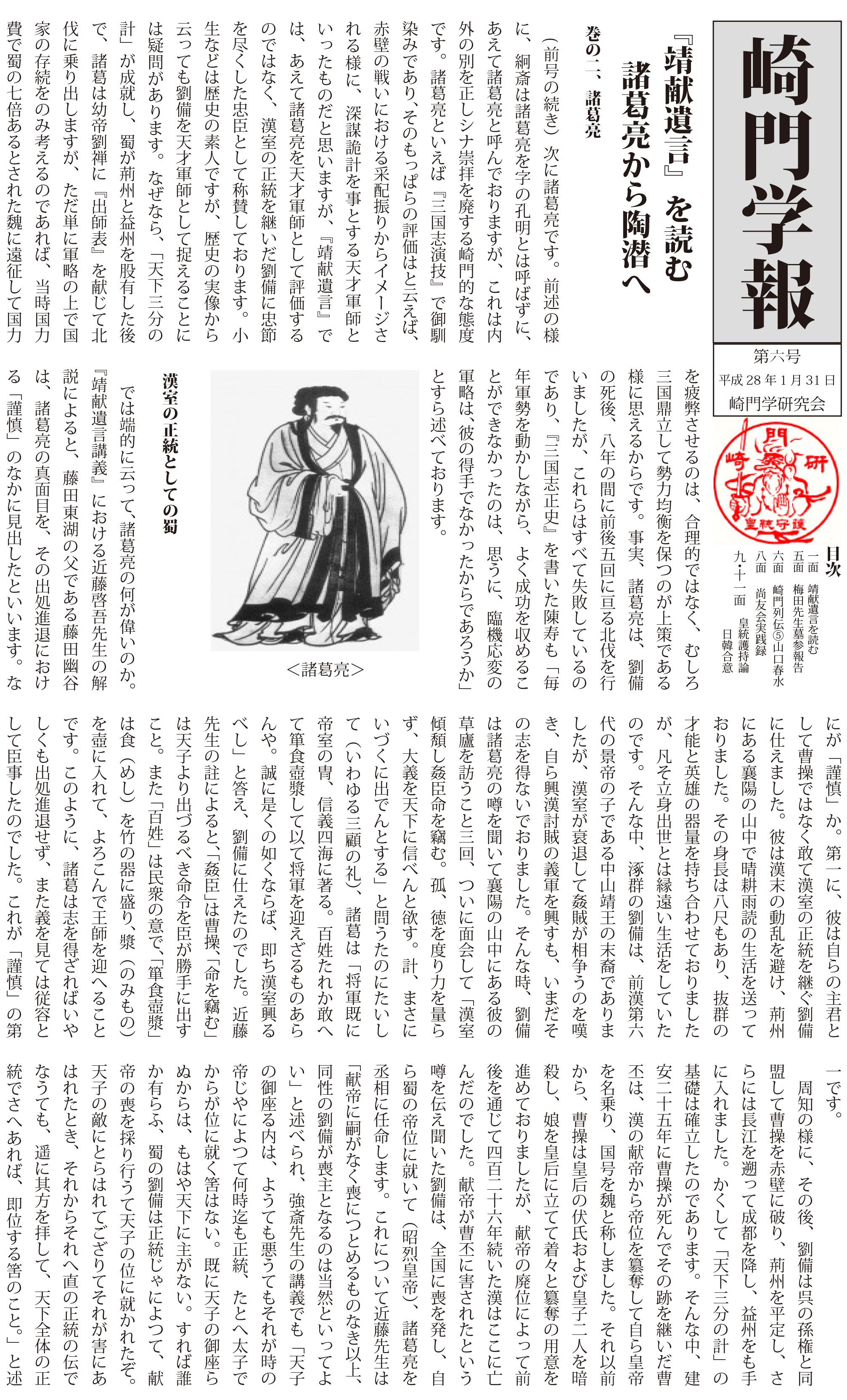 『崎門学報』第6号・ダウンロード販売