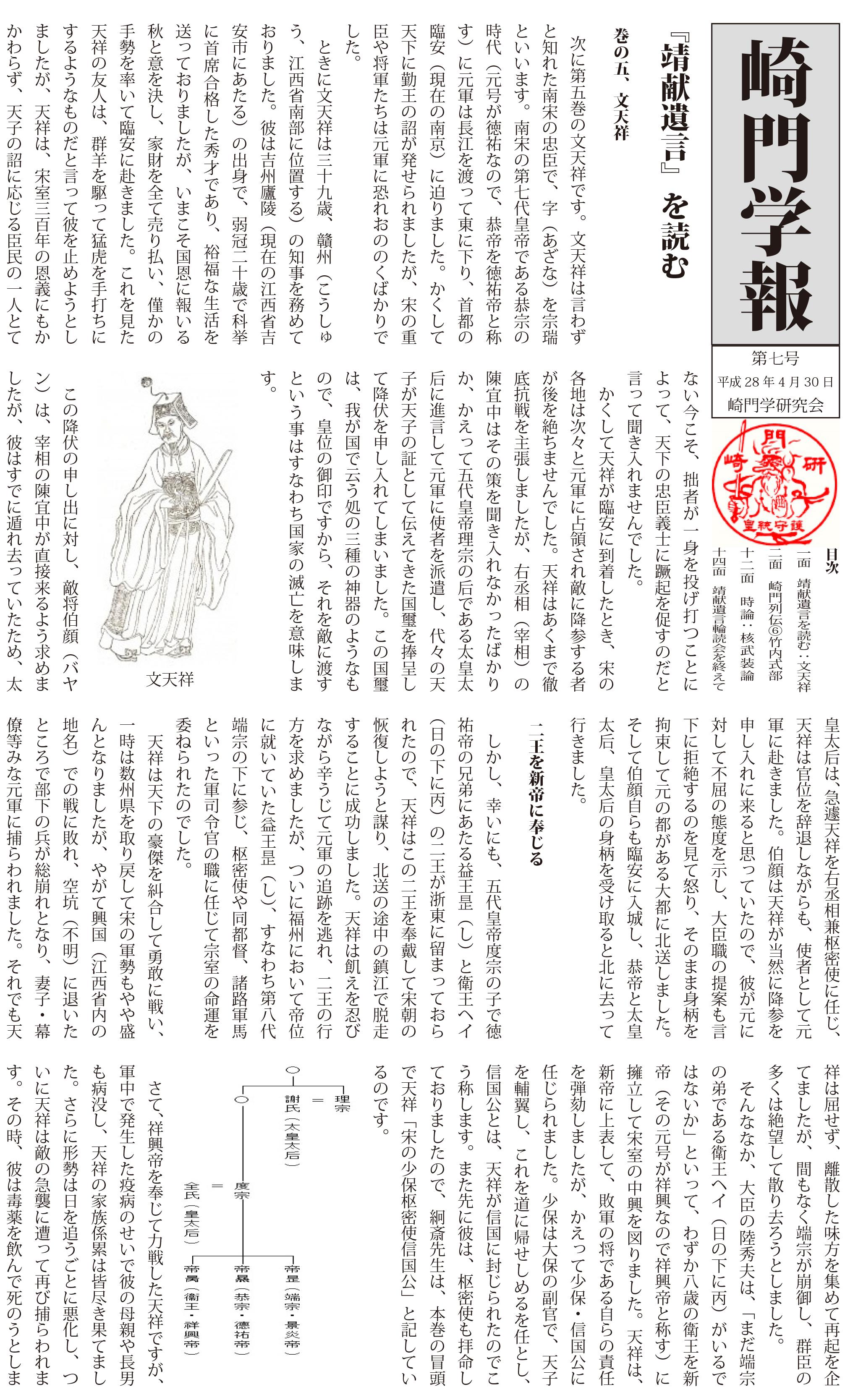 『崎門学報』第7号・ダウンロード販売