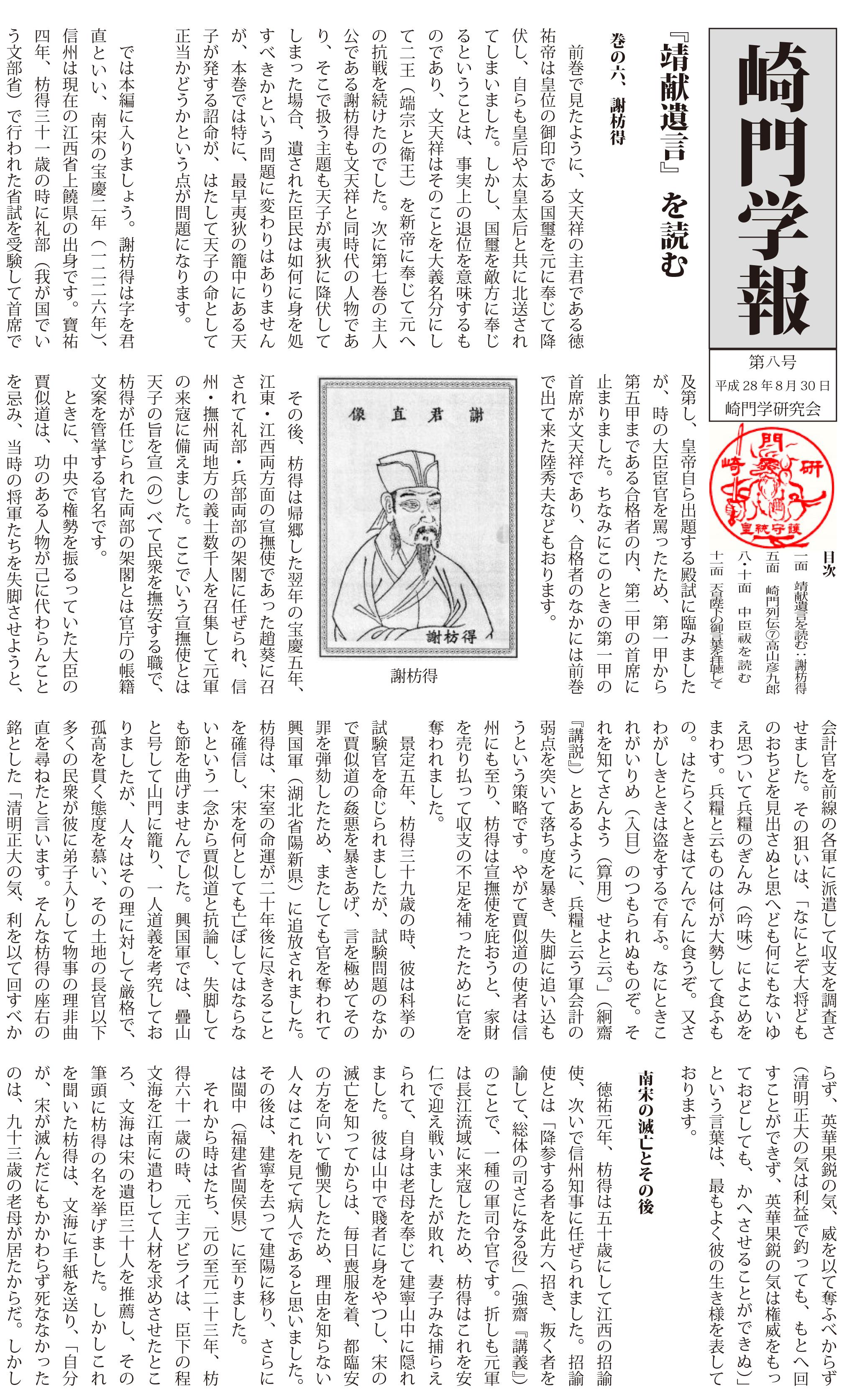 『崎門学報』第8号・ダウンロード販売