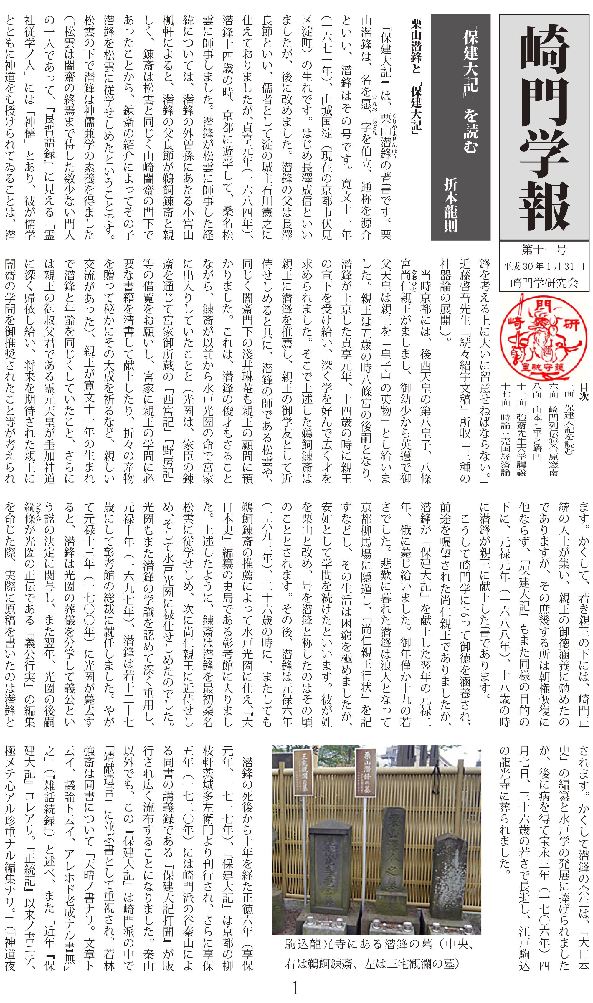 『崎門学報』第11号・ダウンロード販売