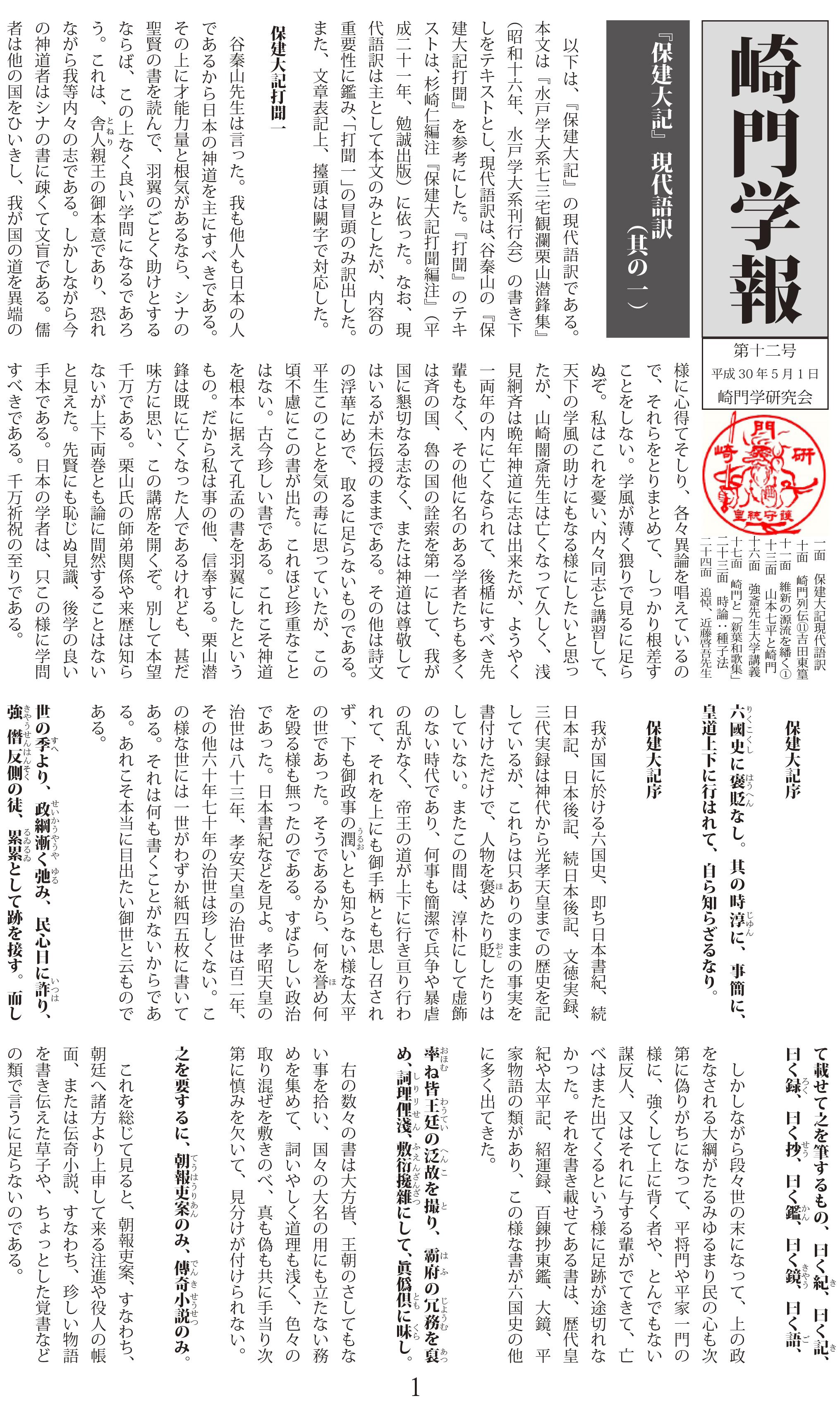 『崎門学報』第12号・ダウンロード販売